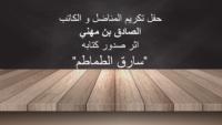 تكريم سارق الطماطم -الصّادق بن مهني