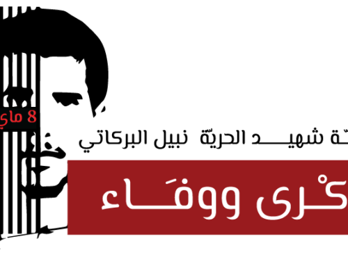 ! بيـــان 8 مــاي، اليوم الوطني لمناهضة التعذيب : ضـدّ التعذيب مع العدالة الانتقالية