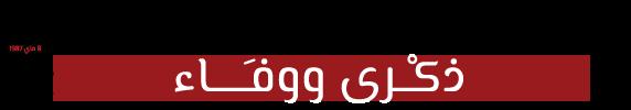 منظمة شهيد الحرية نبيل البركاتي Logo