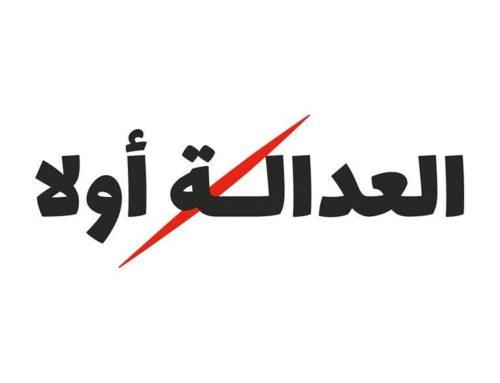 بلاغ صحفي بمناسبة اليوم الوطني ضد التعذيب والذكرى الثانية لانطلاق سير عمل الدوائر الجنائية المتخصصة في العدالة الانتقالية